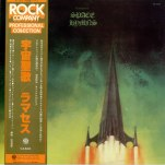 Ramases Space Hymns Japan 1977